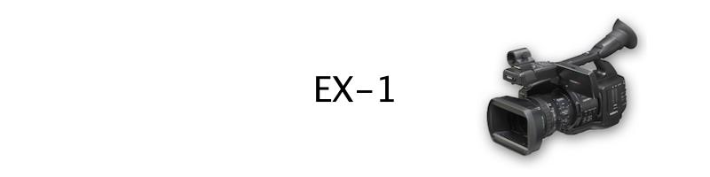 Sony EX1